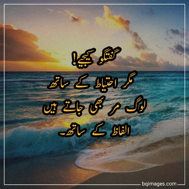 good thoughts in urdu images