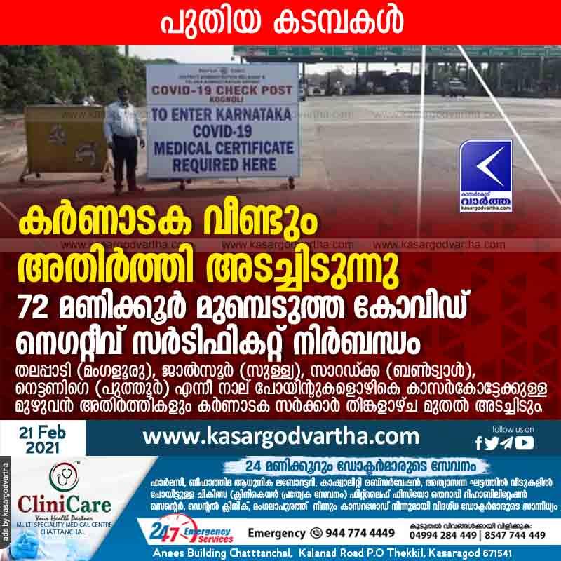 Karnataka closes border again; Mandatory COVID Negative Certificate 72 hours in advance