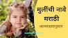 मुलींची नावे  | Mulinchi Nave | मराठी मुलींची नावे नवीन | दोन अक्षरी मुलींची नावे