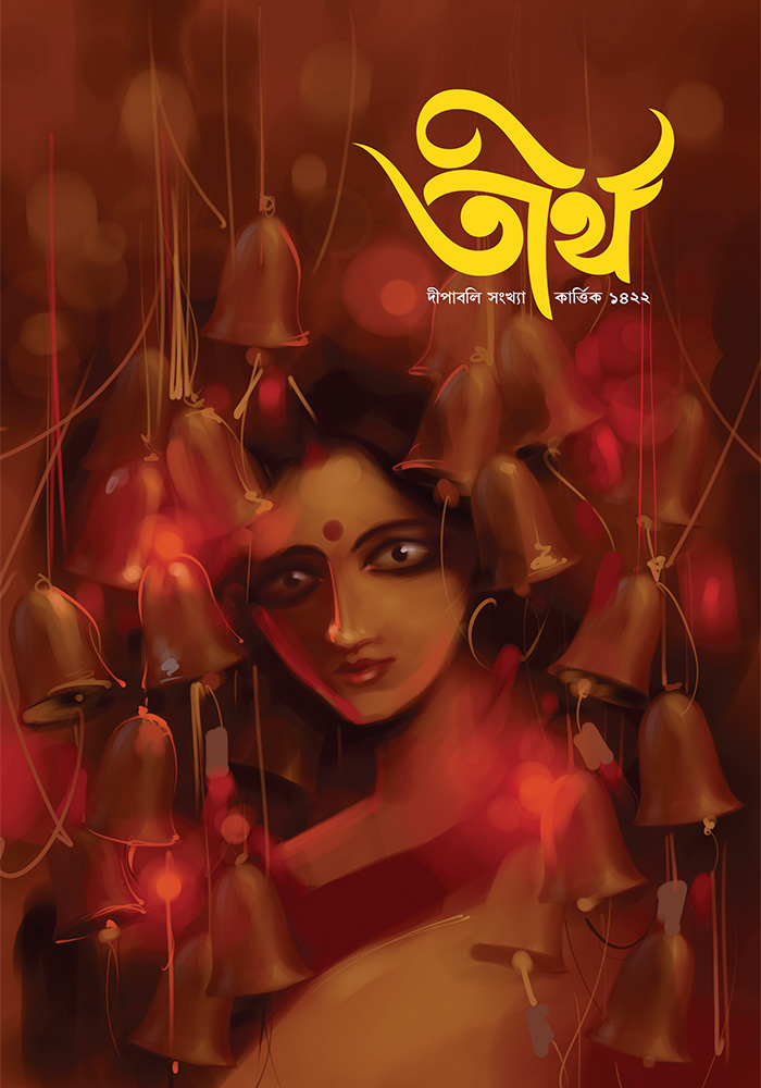 bengali magazine cover artwork illustration