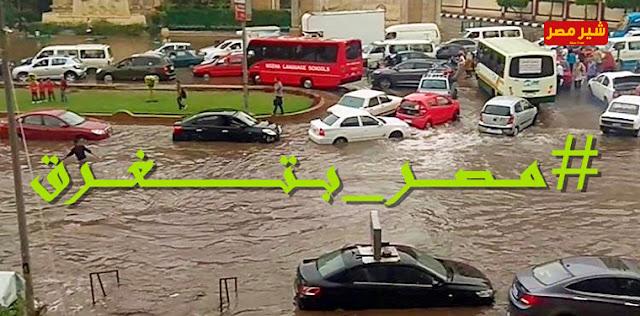 الامطار في مصر تغلق الشوارع لعدم وجود بنية تحتيه - مصر بتغرق - الامطار في مصر الان - حالة الطقس اليوم