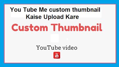 You Tube video Ka Custom thumbnail kaise upload Kare