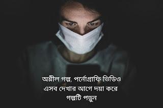 অশ্লীল গল্প, পর্নোগ্রাফি ভিডিও এসব দেখার আগে দয়া করে গল্পটি পড়ুন Stay away from pornography, bangla golpo, bangla story, life story,