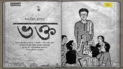 Bhokto | Satyajit Ray | Sunday Suspense