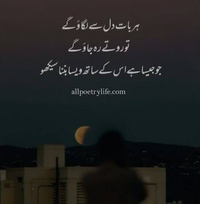 Haar Bat Dil Se Lagao Gay | dil sad poetry in urdu images | Heart touching shayari four line quotes