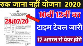 रुक जाना नहीं दसवीं बारहवीं का टाइम टेबल हुआ जारी,Ruk Jana Nahi yojna 2020 Time Table  Released