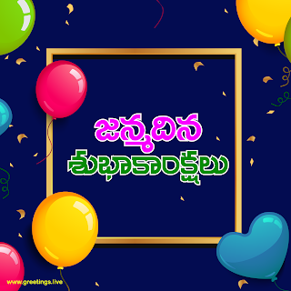 Telugu greeting Birthday Images