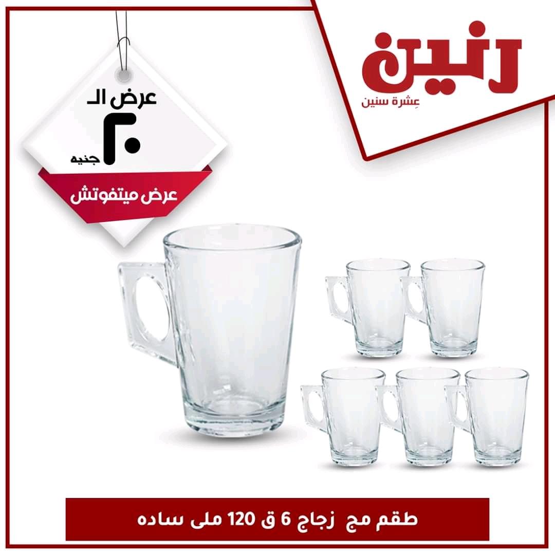 عروض رنين اليوم مهرجان 20 جنيه الجمعة والسبت 30 و31 اكتوبر 2020