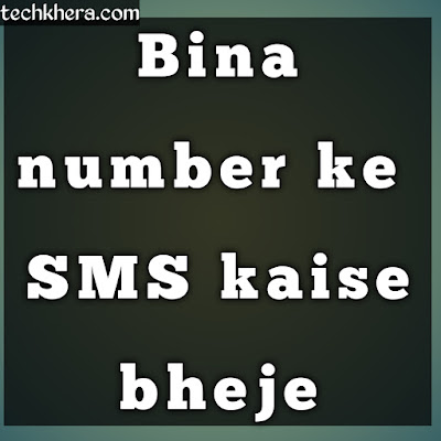 Bina number ke sms kaise bheje