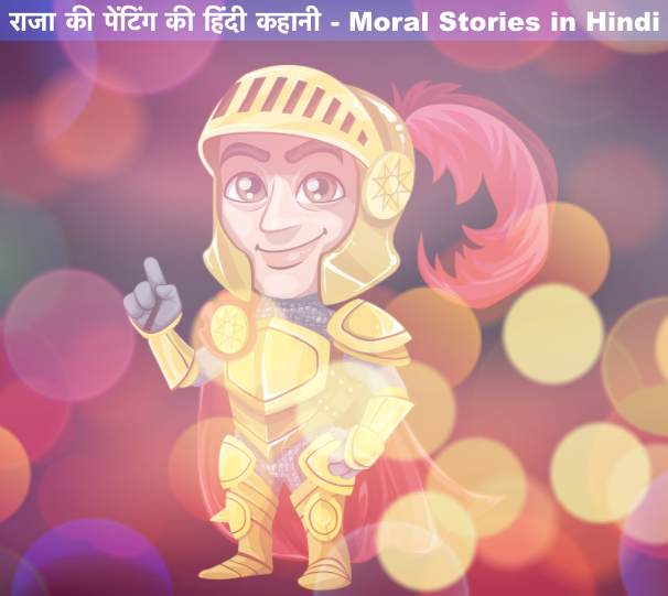 Moral Stories in Hindi A Kings Painting