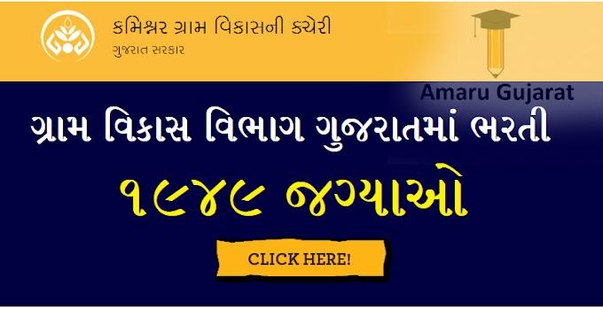 Gram Vikas Vibhag Gujarat Bharti 2019 | 1949 Posts | Last Date: 05 July 2019