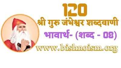 Shri Guru Jambheshwar Shabdvani Shabd 8