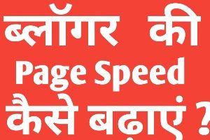 Blogger ki page speed kaise badhaye ?