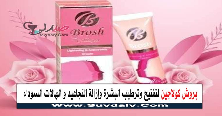 كريم بروش بالكولاجين لتفتيح وترطيب البشرة وإزالة التجاعيد و الهالات السوداء Brosh collagen cream
