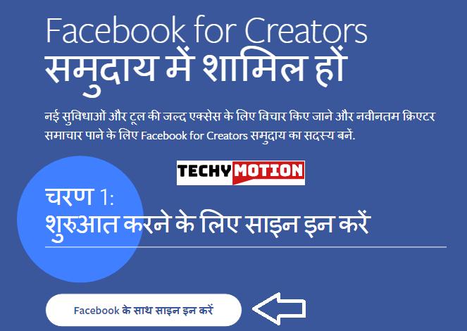 Facebook videos Monetization कैसे करे।