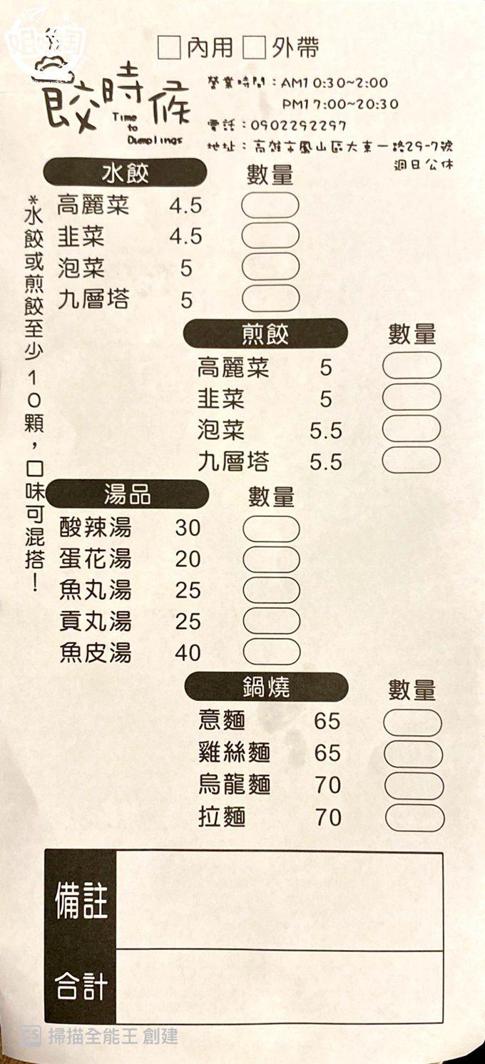 餃時候-鳳山區小吃推薦