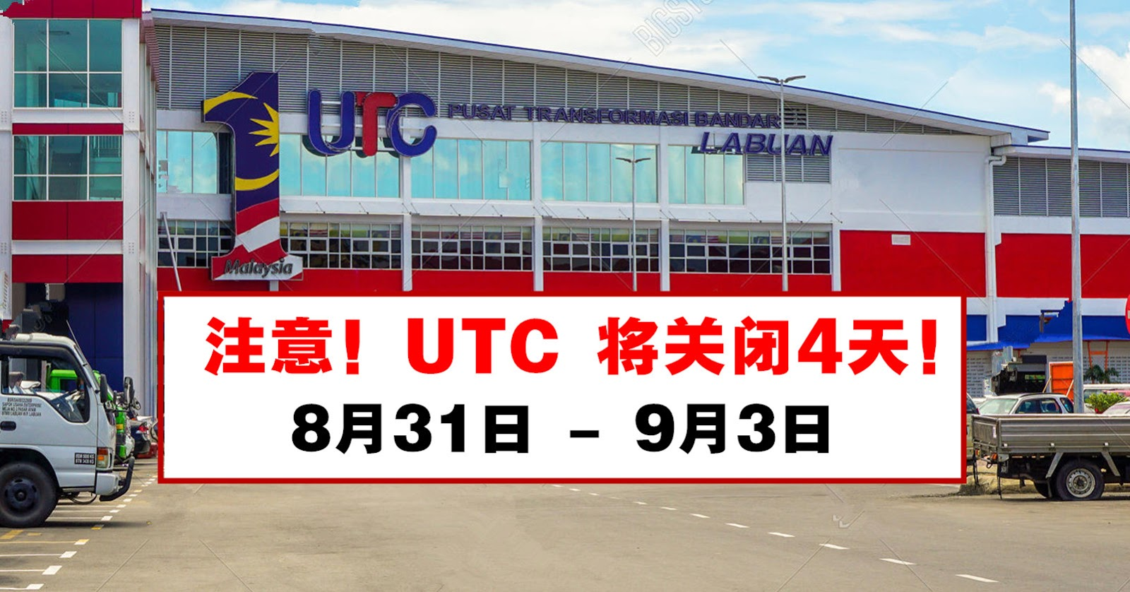 国庆日和哈芝节 UTC 将关闭4天!