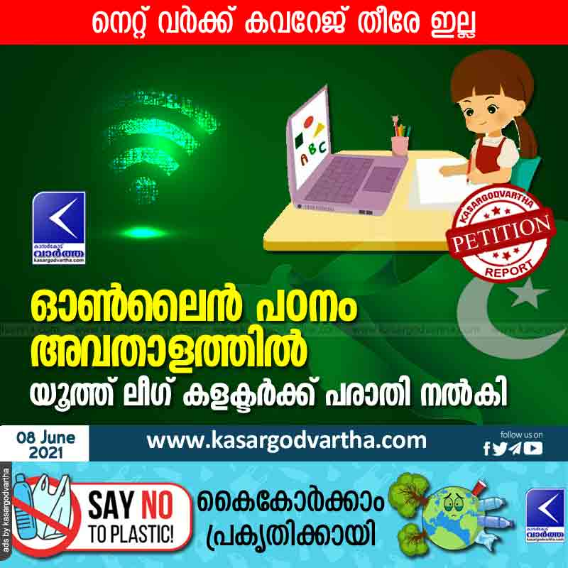 Low network coverage makes online learning a Failure; The Youth League complained to the Collector