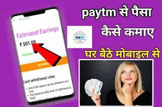 paytm se paise kaise kamaye और free paytm cash कमाए 2021 |