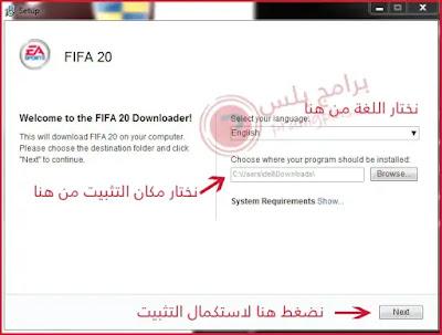 إختيار اللغة ومكان حفظ لعبة FIFA 20