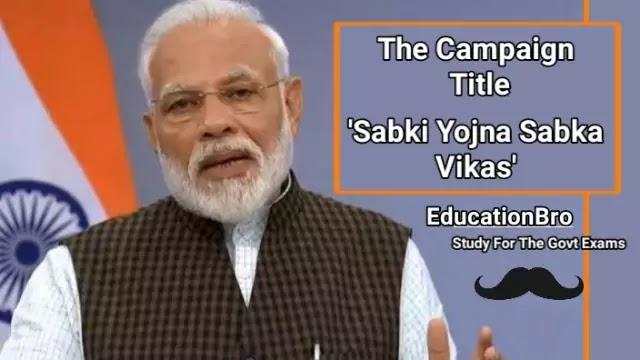 government-launched-sabki-yojana-sabka-vikas-campaign-daily-current-affairs-dose