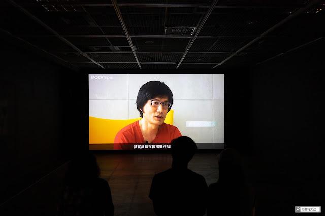 【大叔生活】來台北當代藝術館,更新一下你的藝術敏銳度! - 透過影片介紹,可以更認識藝術家和這些創作