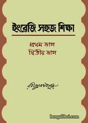 Engreji Sahaj Shiksha by Rabindra Nath Tagore