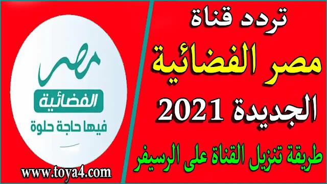 تردد قناة مصر الفضائية الجديدة 2021 نايل سات وطريقة تنزيل القناة على الرسيفر