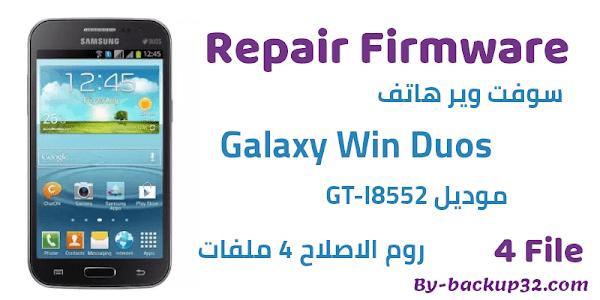 سوفت وير هاتف Galaxy Win Duos موديل GT-I8552 روم الاصلاح 4 ملفات تحميل مباشر