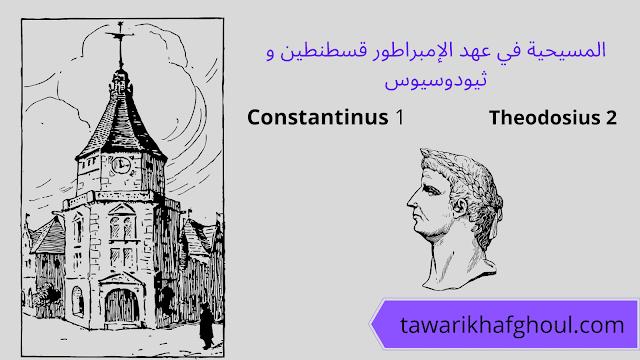 المسيحية في عهد الإمبراطور قسطنطين و ثيودوسيوس
