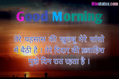 good-morning-shayari-with-image