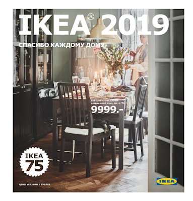 Ikea Catalog 2019 россия Russia
