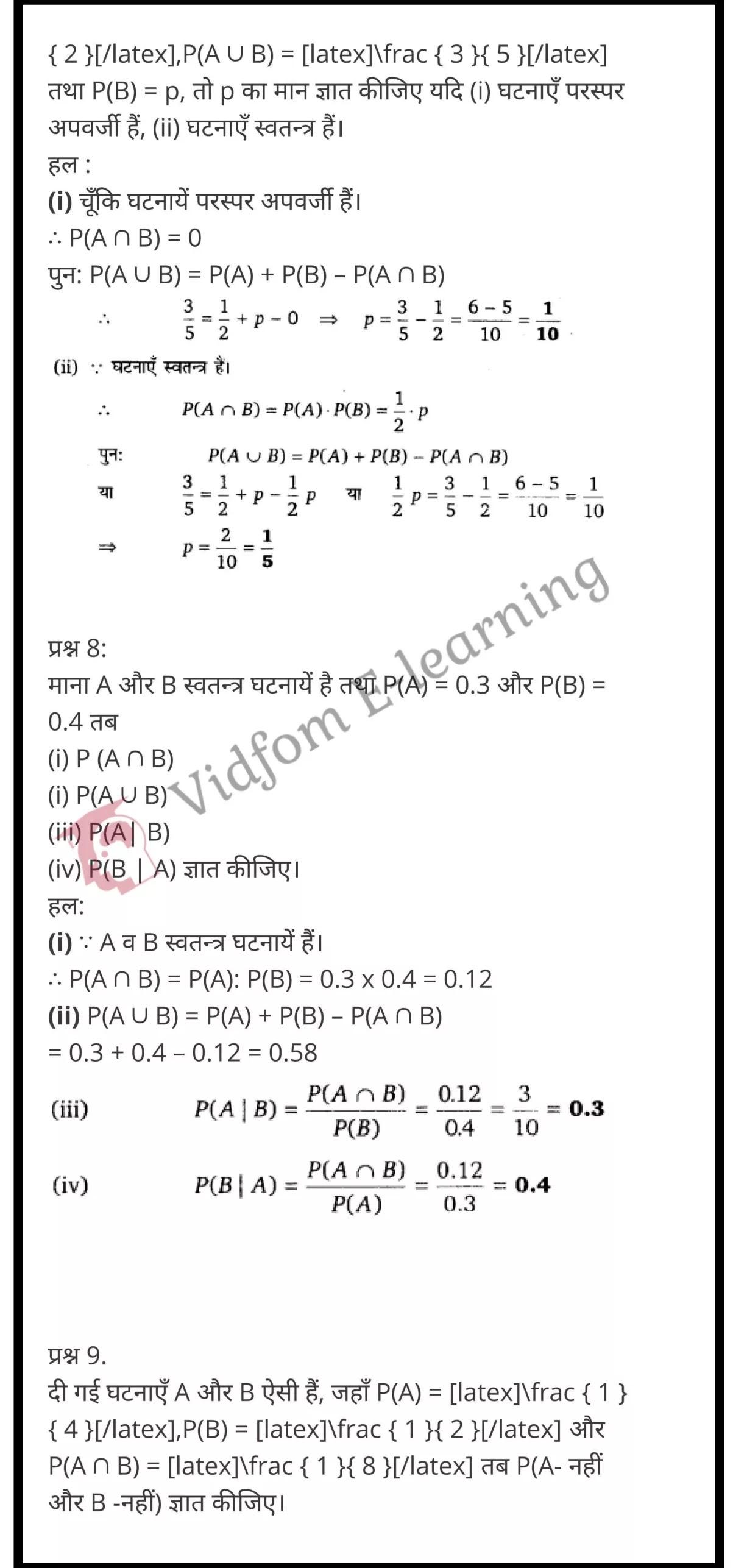 class 12 maths chapter 13 light hindi medium 12