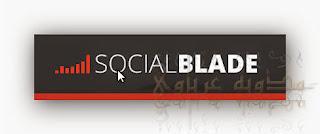 موقع socialblade لمعرفة معلومات اى قناة على اليوتيوب