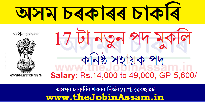 Deputy Commissioner, Dhubri Recruitment 2020