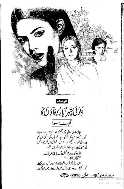 Koi sheher yaar waafaon ka novel online reading by Nighat Seema Complete