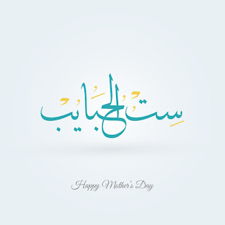 صور عيد الام 2019 ست الحبايب Happy Mother's Day