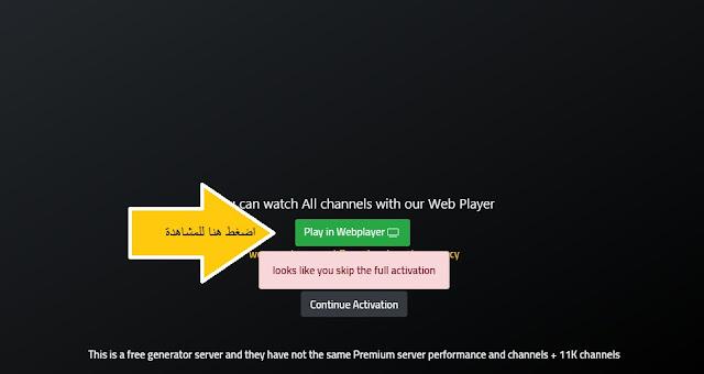 موقع جديد يقدم سيرفرات IPTV مجانية مع مشاهدة القنوات بدون تطبيقات او برامج