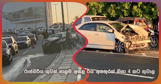 4 injured because of road accident near Rajagiriya flyover