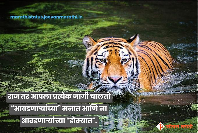 अटीट्युड मराठी स्टेट्स- Attitude Status In Marathi- Attitude Quotes Marathi