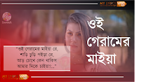 Oi Gramer Maiya (ঐ গেরামের মাইয়া ) Lyrics - Akram Khan