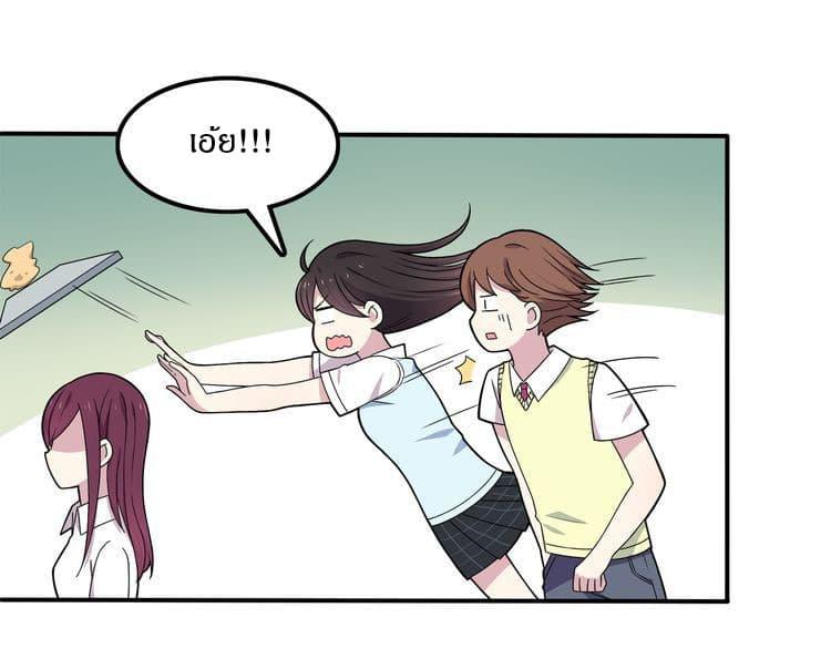 IF Future - หน้า 78