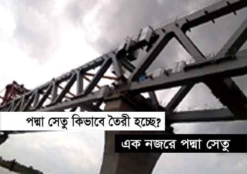 পদ্মা সেতু তৈরির দৃশ্য, The-Padma-Bridge-Construction