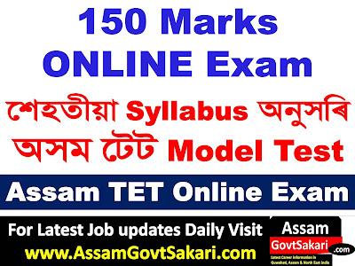 Assam TET 2021 Online Exam   TET 150 Marks Online  Model Test