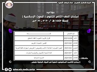 جدول امتحانات الصف الثانى الثانوى الأزهرى الترم الأول البعوث الاسلامية