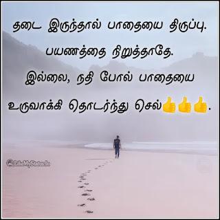 Tamil motivation lines