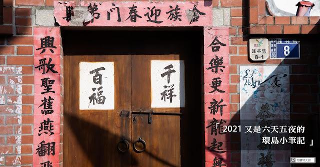 Taiwan family island tour 2021 / 台灣家庭環島旅遊行程 2021