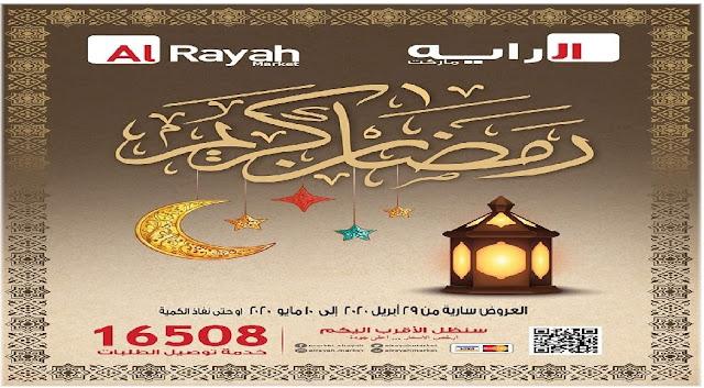 عروض الراية ماركت من 29 ابريل حتى 10 مايو 2020 رمضان كريم