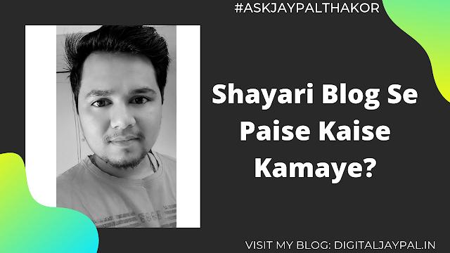 Shayari Blog से पैसे कैसे कमाए? क्या 2021 में शायरी ब्लॉग बनाना सही है? | Ep. #021