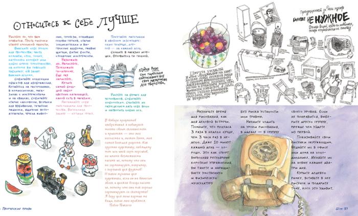Пять вдохновляющих книг для художников (статьи) 17